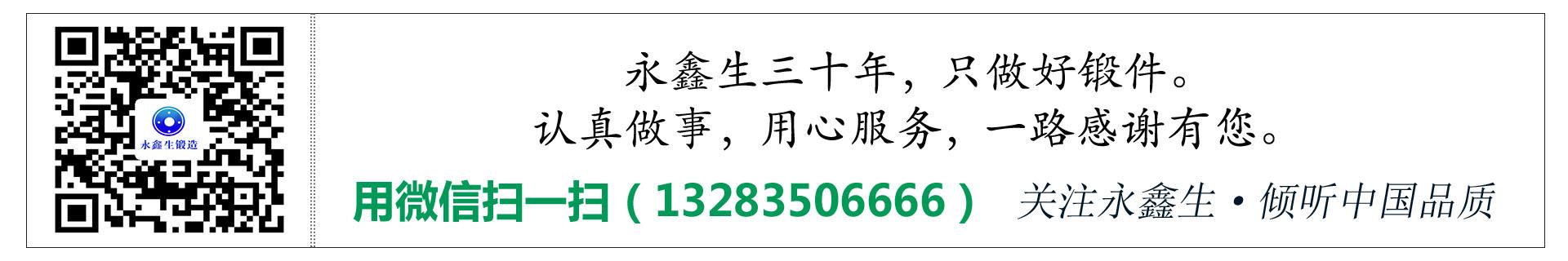 山西省永鑫盛锻造厂二维码
